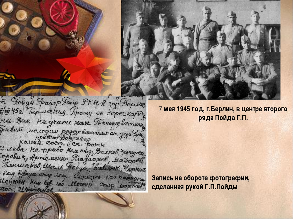 7 мая 1945 год, г.Берлин, в центре второго ряда Пойда Г.П. Запись на обороте...