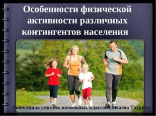 Особенности физической активности различных контингентов населения Выполнила