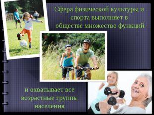 Сфера физической культуры и спорта выполняет в обществе множество функций и о