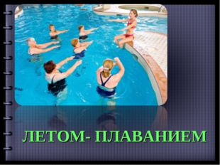 ЛЕТОМ- ПЛАВАНИЕМ Company Logo