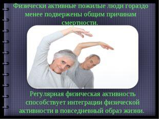 Физически активные пожилые люди гораздо менее подвержены общим причинам смерт
