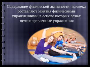 Содержание физической активности человека составляют занятия физическими упра