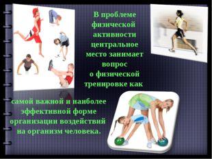 В проблеме физической активности центральное место занимает вопрос о физическ