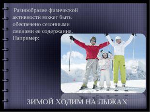Разнообразие физической активности может быть обеспечено сезонными сменами е