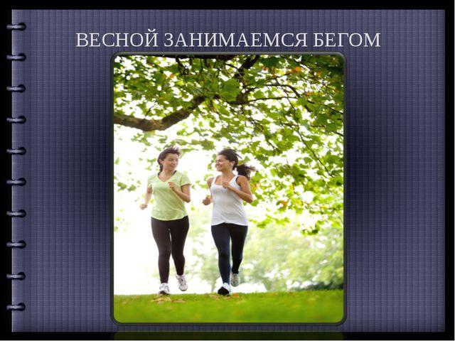 ВЕСНОЙ ЗАНИМАЕМСЯ БЕГОМ Company Logo