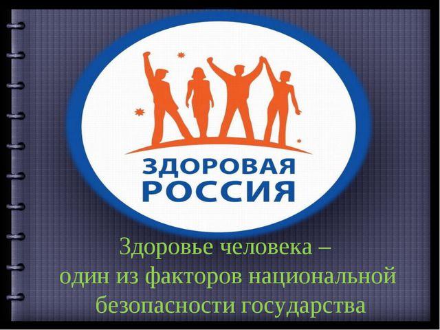 Здоровье человека – один из факторов национальной безопасности государства Co...