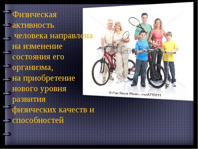 Физическая активность человека направлена на изменение состояния его организм...