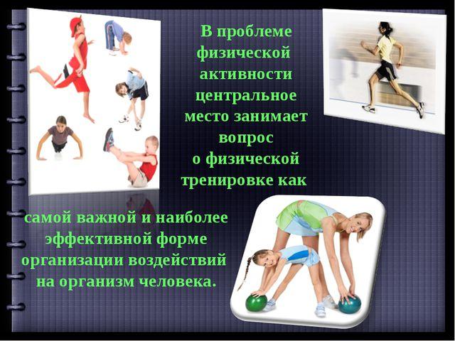 В проблеме физической активности центральное место занимает вопрос о физическ...