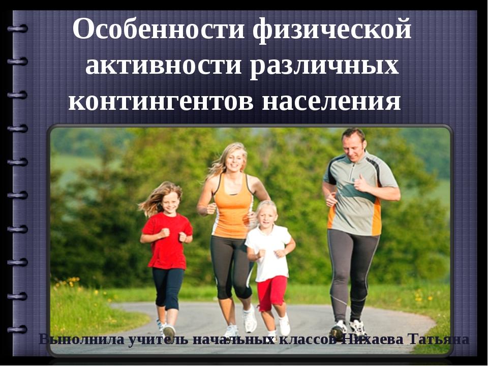 Особенности физической активности различных контингентов населения Выполнила...