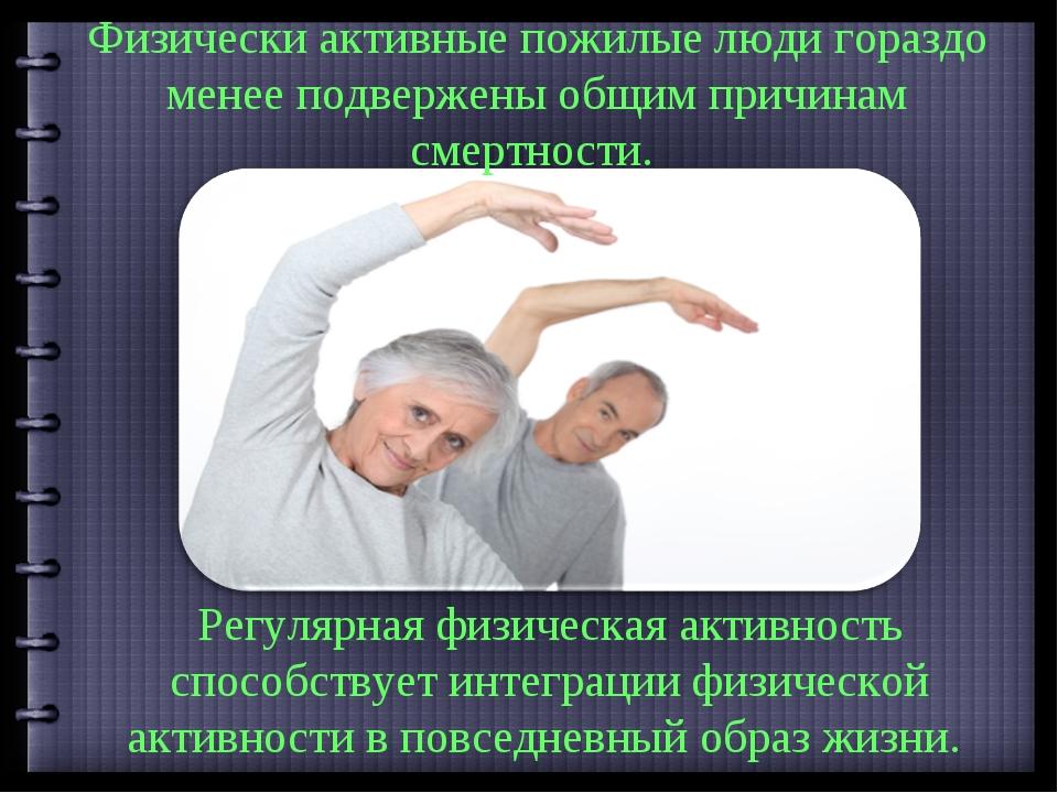 Физически активные пожилые люди гораздо менее подвержены общим причинам смерт...