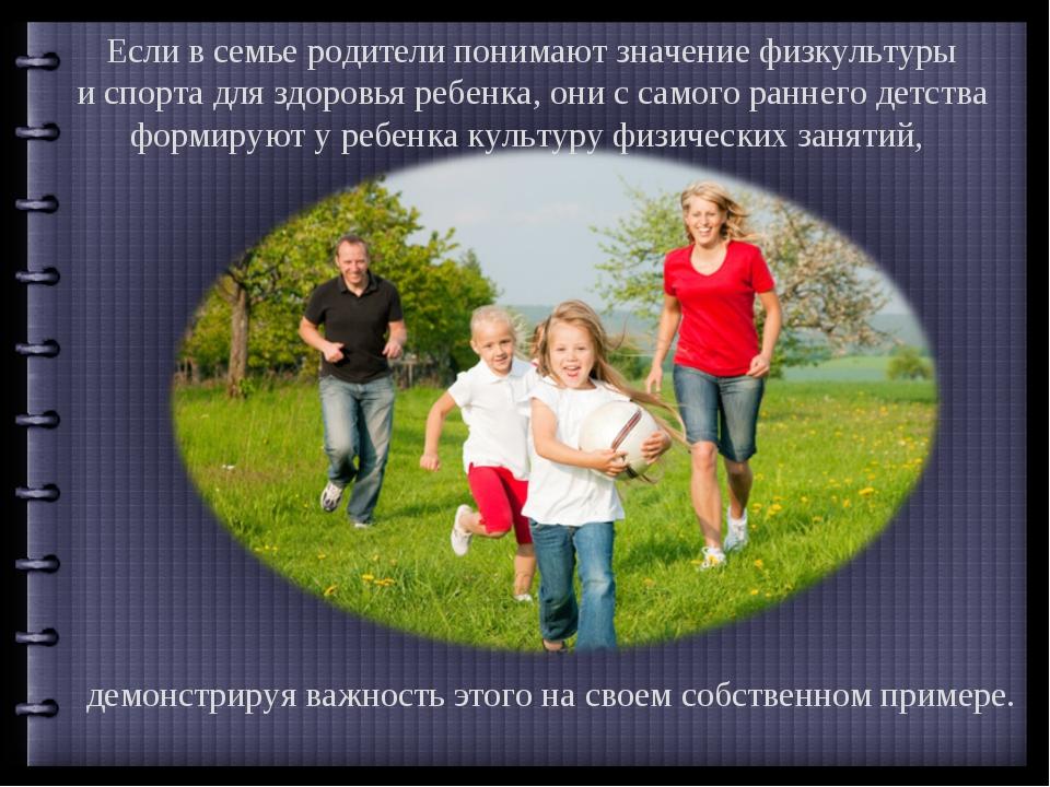 Если в семье родители понимают значение физкультуры и спорта для здоровья реб...
