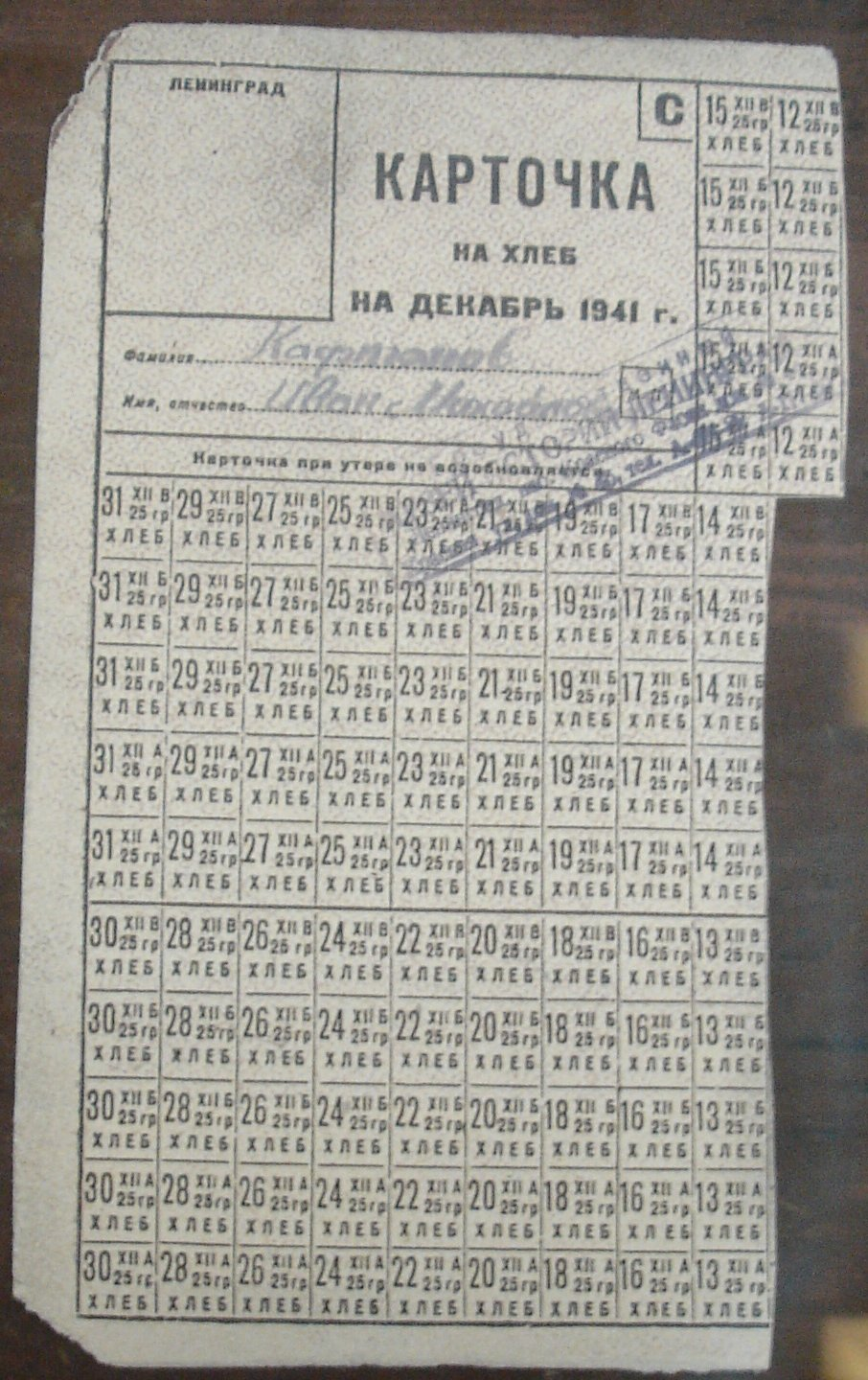 Leningrad_bread_ration_stamp
