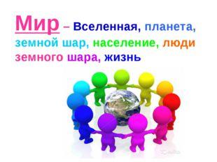 Мир – Вселенная, планета, земной шар, население, люди земного шара, жизнь