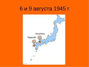 6 и 9 августа 1945 г