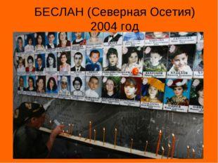 БЕСЛАН (Северная Осетия) 2004 год