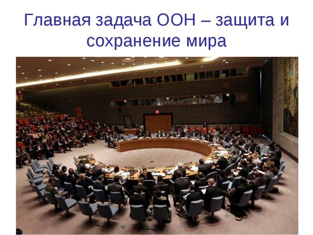 Главная задача ООН – защита и сохранение мира