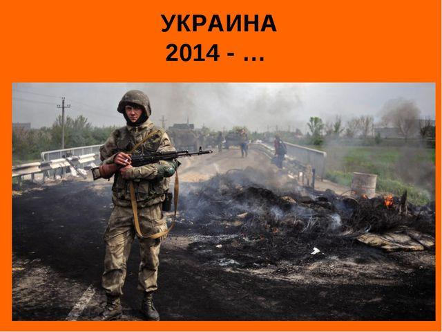 УКРАИНА 2014 - …