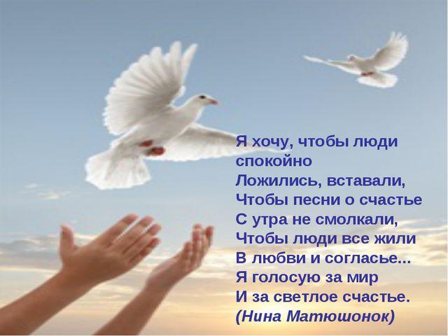 Я хочу, чтобы люди спокойно Ложились, вставали, Чтобы песни о счастье С ут...