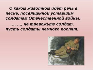 О каком животном идёт речь в песне, посвященной уставшим солдатам Отечествен