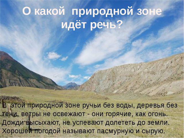 Тип почв в тундре. На севере, в тундре, формируется торфяно-болотные и тундро...