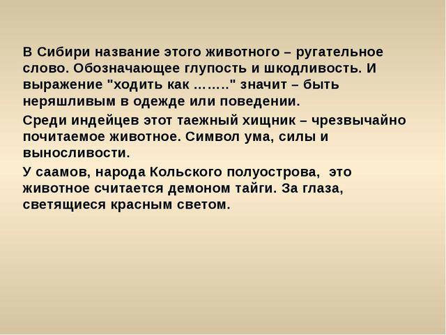 В Сибири название этого животного – ругательное слово. Обозначающее глупость...