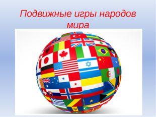 Подвижные игры народов мира