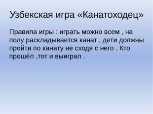 Узбекская игра «Канатоходец» Правила игры : играть можно всем , на полу раскл