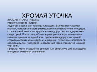 ХРОМАЯ УТОЧКА (Украина) Играют 5 и более человек. Ход игры: обозначают границ