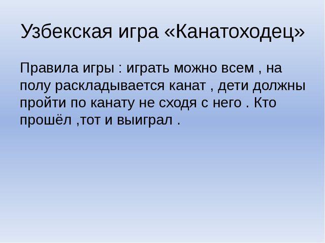 Узбекская игра «Канатоходец» Правила игры : играть можно всем , на полу раскл...