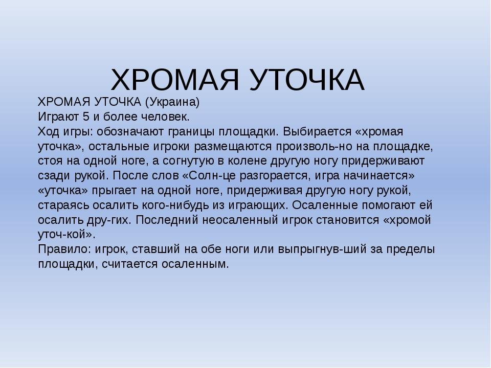 ХРОМАЯ УТОЧКА (Украина) Играют 5 и более человек. Ход игры: обозначают границ...