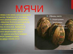 МЯЧИ Истинные размеры и вес мячей, использовавшихся в игре неизвестны. Несмот