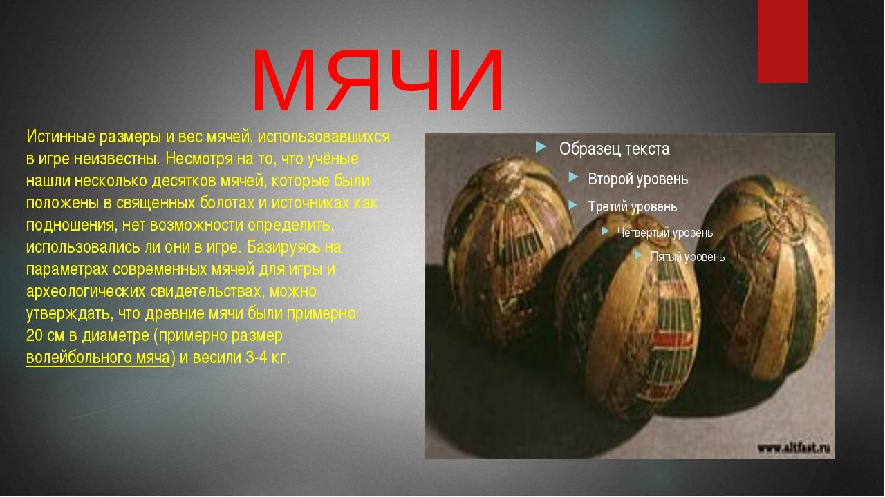 МЯЧИ Истинные размеры и вес мячей, использовавшихся в игре неизвестны. Несмот...