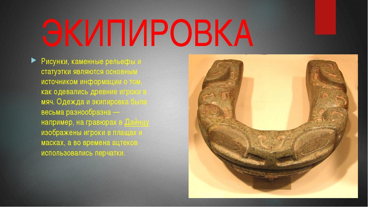 ЭКИПИРОВКА Рисунки, каменные рельефы и статуэтки являются основным источником...