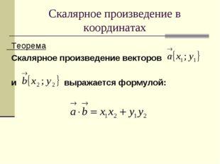 Скалярное произведение в координатах Теорема Скалярное произведение векторов