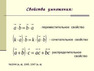 Свойства умножения: - переместительное свойство - сочетательное свойство расп