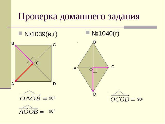Проверка домашнего задания №1039(в,г) А В С D O 900 900 №1040(г) А В С D O 900