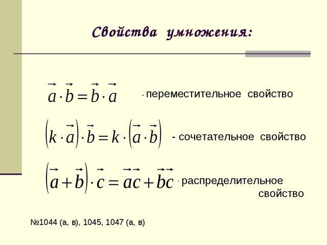 Свойства умножения: - переместительное свойство - сочетательное свойство расп...