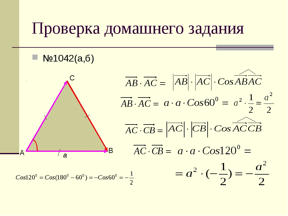 Проверка домашнего задания №1042(а,б) А В С a