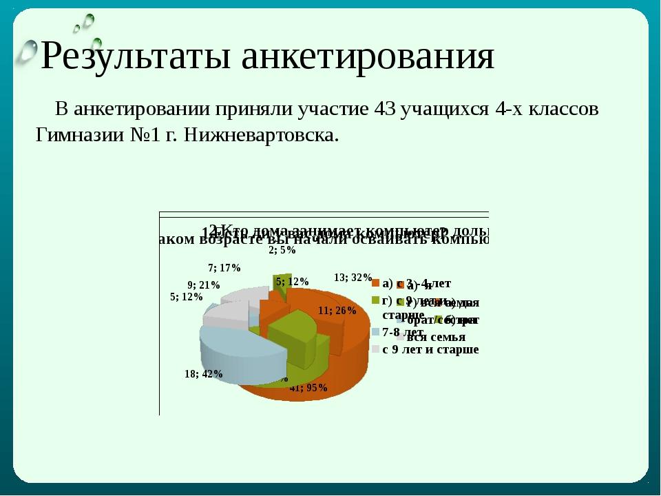Результаты анкетирования В анкетировании приняли участие 43 учащихся 4-х клас...