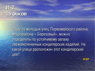 И-2 15 очков Одну из молодых улиц Первомайского района, микрорайона « Березов