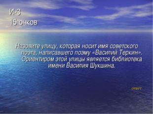 И-3 15 очков Назовите улицу, которая носит имя советского поэта, написавшего