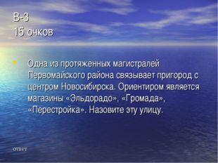 В-3 15 очков Одна из протяженных магистралей Первомайского района связывает п