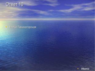 Ответ 10 Улица Лениногорская Обратно