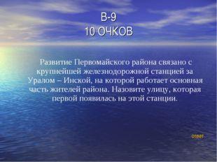 В-9 10 ОЧКОВ Развитие Первомайского района связано с крупнейшей железнодорожн