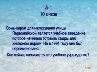 А-1 10 очков Ориентиром для нахождения улицы Первомайской является учебное за