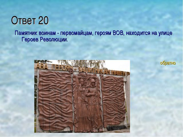 Ответ 20 Памятник воинам - первомайцам, героям ВОВ, находится на улице Героев...