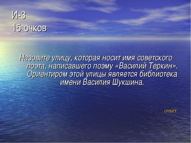 И-3 15 очков Назовите улицу, которая носит имя советского поэта, написавшего...
