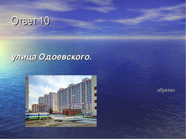 Ответ 10 улица Одоевского. обратно