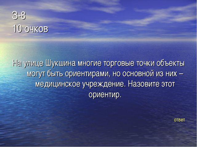 З-8 10 очков На улице Шукшина многие торговые точки объекты могут быть ориент...