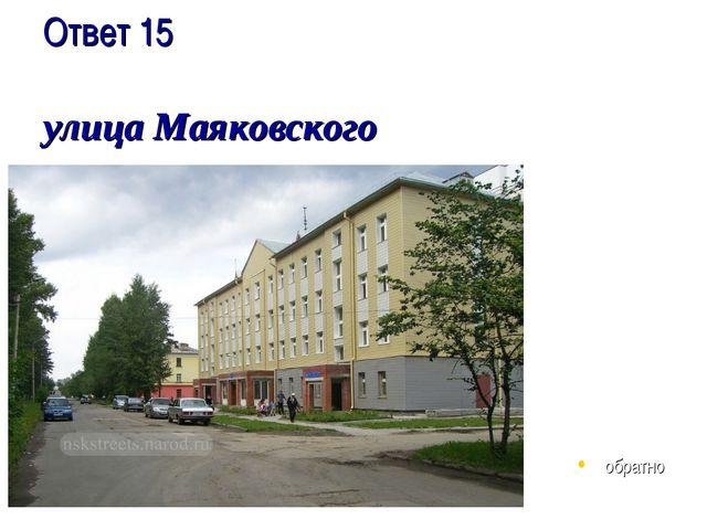Ответ 15 улица Маяковского обратно